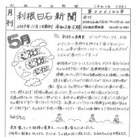 利根日石新聞2105