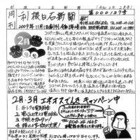 利根日石新聞2102