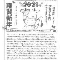 利根日石新聞2101