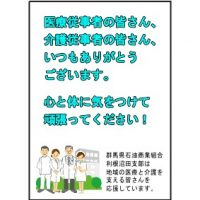 医療従事者_大_t