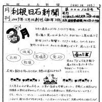 利根日石新聞2103