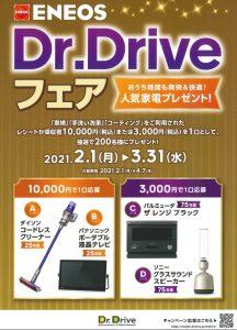 DrDriveフェア